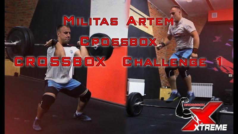 Артем Милитас CROSSBOX Challenge 1