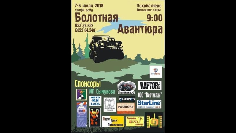 Трофи рейд Болотная авантюра 2018 Самарская область СУ 2