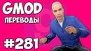 Garrys Mod Смешные моменты перевод 281 - БАРРИКАДЫ И НОГЛА В ШКАФУ Гаррис Мод