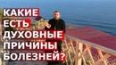 Какие есть духовные причины болезней Священник Игорь Сильченков