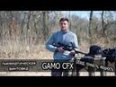 Пневматическая Винтовка GAMO CFX Стрельба на 30м 50м Точность КРАШ ТЕСТ