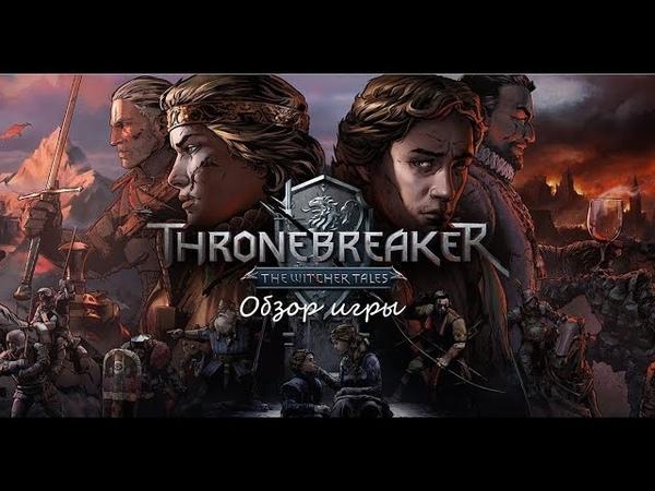 Обзор игры Thronebreaker The Witcher Tales (Кровная вражда Ведьмак. Истории)