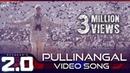 Pullinangal - Official Video Song | 2.0 [Tamil] | Rajinikanth | Akshay Kumar | A R Rahman | Shankar