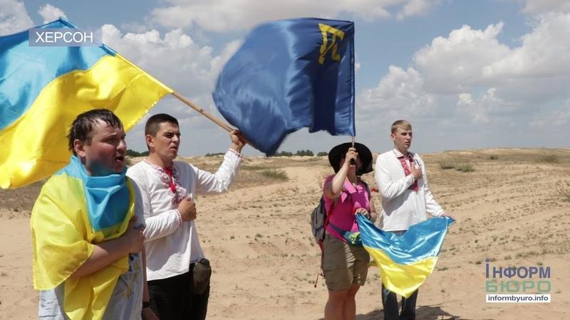 На Херсонщині зустріли державне свято в пустелі