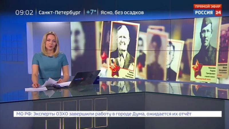 Новости на Россия 24 • Бессмертный полк Победы: Израиль, Словения, Вьетнам, Кувейт, далее - везде