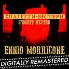 Ennio Morricone альбом Cпагeтти-вeстерн Эннио Морриконе - Ennio Morricone: Spaghetti Western