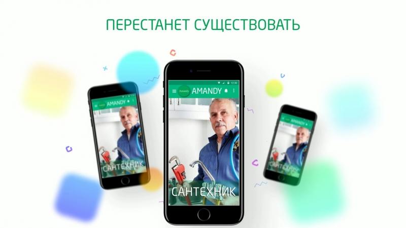 Amandy- приложение, которое помогает