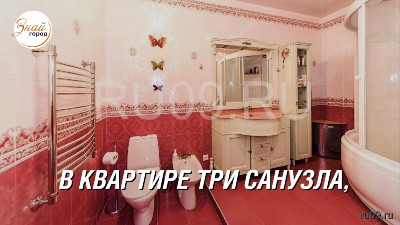 Самая дорогая квартира в Томске