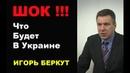 Что будет в Украине? Игорь Беркут.