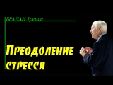 БРАЙАН Трейси - ПРЕОДОЛЕНИЕ СТРЕССА