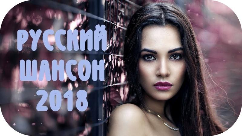 🇷🇺 Музыка Шансон 2018 - 2019 🎵 Новинки Шансона 2018 🎵 Russian Shanson 2018 8 | MaxiMusic