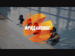 Фридайвинг в Челябинске. Обучение дайверов. Бассейн Citrus Fitness