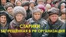 Старики запрещённая в РФ организация