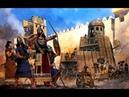 МАСТЕРА УЖАСА | АССИРИЙЦЫ | Как создавались империи