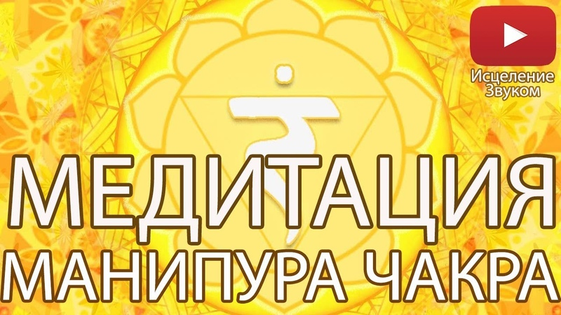 ♫ Медитация - Раскрытие Манипуры Чакры ♫