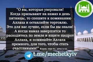 Знакомства ислам phorum бесплатные знакомства украина донецк