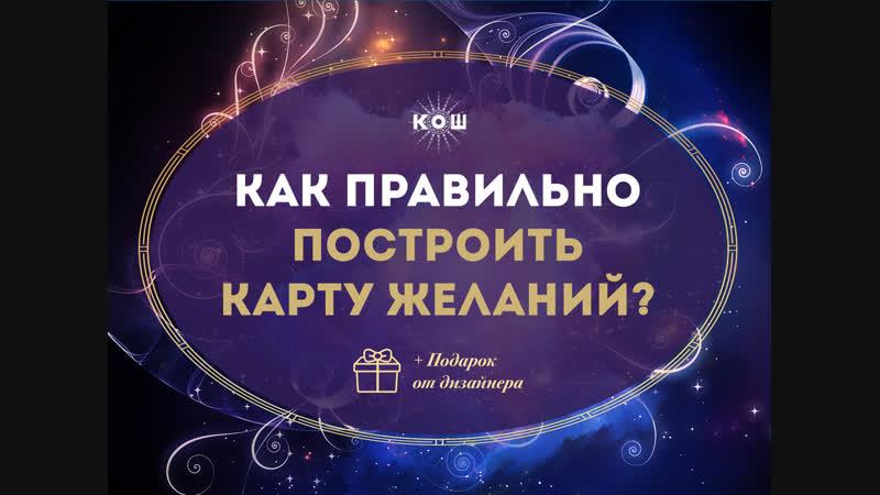 Карта желаний как правильно сделать Астролог Ирина Кош