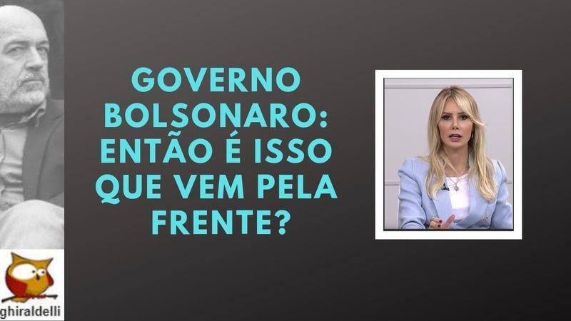 Governo Bolsonaro: ah, então é isso que vem pela frente?