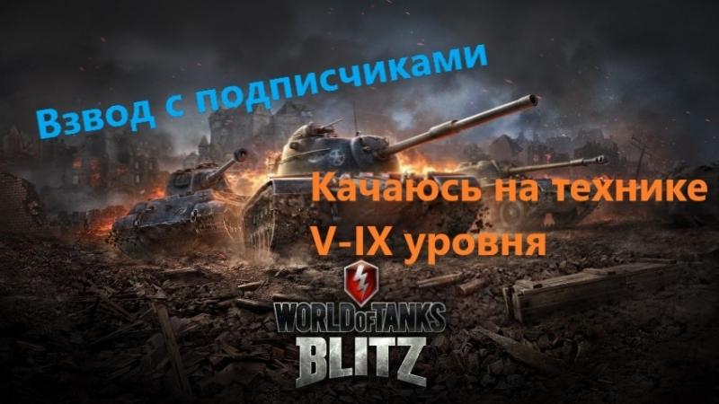 WoT Blitz. Качаюсь на технике V-IX уровня взвод с подписчиками. E 75, ИСУ-152 (part 4) » Freewka.com - Смотреть онлайн в хорощем качестве