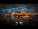 WoT Blitz. Качаюсь на технике V-IX уровня взвод с подписчиками. E 75, ИСУ-152 (part 4)
