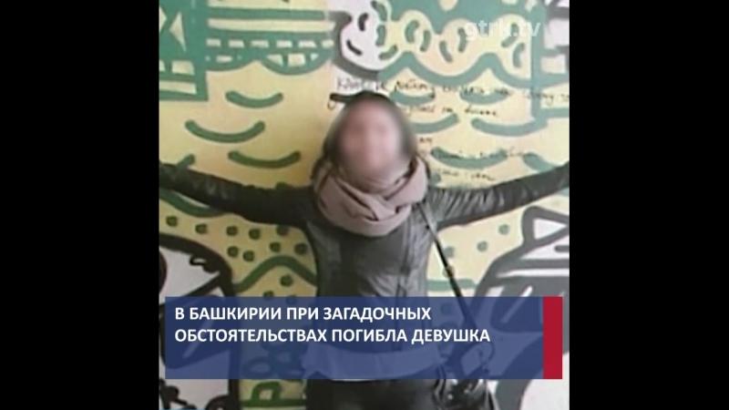 В Башкирии при загадочных обстоятельствах погибла девушка