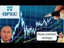 ОПЕК больше не спасёт РФ | Китайские инвестиции | 22 трлн на ВПК РФ.