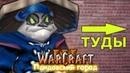 1 ЧТО ЭТО? / Путь Тойво / Warcraft 3 Пандовский город 1 прохождение
