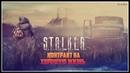 Обзор S.T.A.L.K.E.R.: Контракт на хорошую жизнь / ОБЗОР МОДА / НЕОБЫЧНЫЙ МОД / ЗОВ ПРИПЯТИ