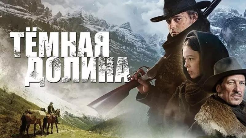 Тёмная долина фильм мистический вестерн HD » Freewka.com - Смотреть онлайн в хорощем качестве