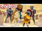 РОБЗИ СТАЛ ГЛАДИАТОРОМ в РОБЛОКС! Gladiator Training Obby