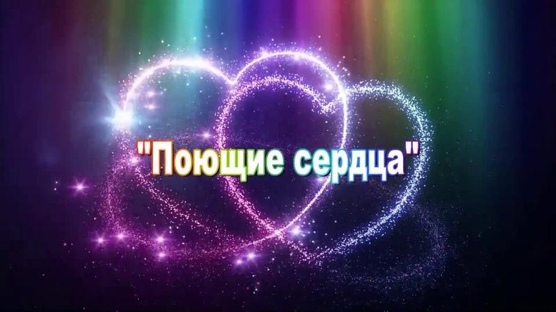 Поющие Сердца - концерт в ДК Затверецкий 22-04-2018 Тверь