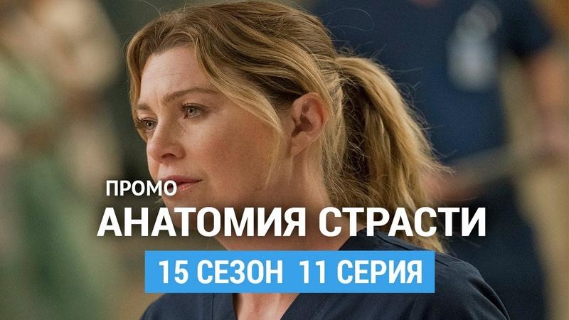 Анатомия страсти 15 сезон 11 серия Промо (Русская Озвучка)