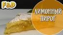 Самый вкусный лимонный пирог Пошаговый рецепт