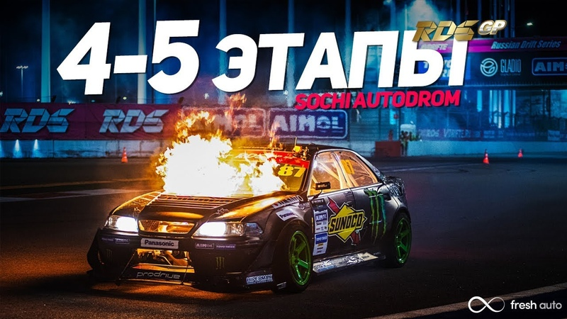 RDS GP 2018 / 4 -5 этап Sochi Autodrom / Fresh Auto