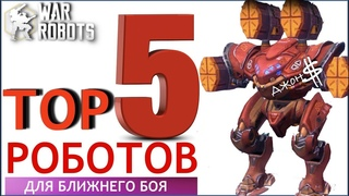War Robots - ТОП 5 роботов! Для ближнего боя от Джон $!!!