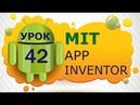 Программирование для Android в MIT App Inventor 2 Урок 42 - Таблицы