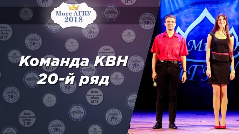 Мисс АГПУ -2018. Команда КВН 20-й ряд