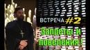Встреча с молодежью 2 Запреты и повеления Протоиерей Андрей Ткачёв