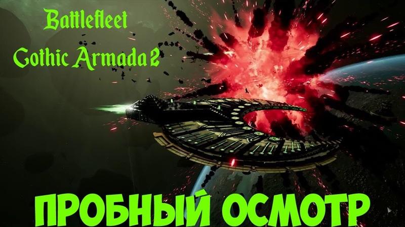 Battlefleet Gothic Armada 2 Pre-Order Beta-Посмотрим что в ней есть