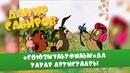Данир Сабиров Союзмультфильм да татар артистлары