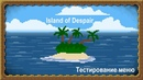 Island of Despair Тестирование игрового меню