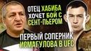 Исмагулов дебютирует в UFC в Австралии, Отец Хабиба мечтает о бое с GSP, Результаты вешалки UFC