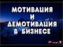 МОТИВАЦИЯ И ДЕМОТИВАЦИЯ В БИЗНЕСЕ