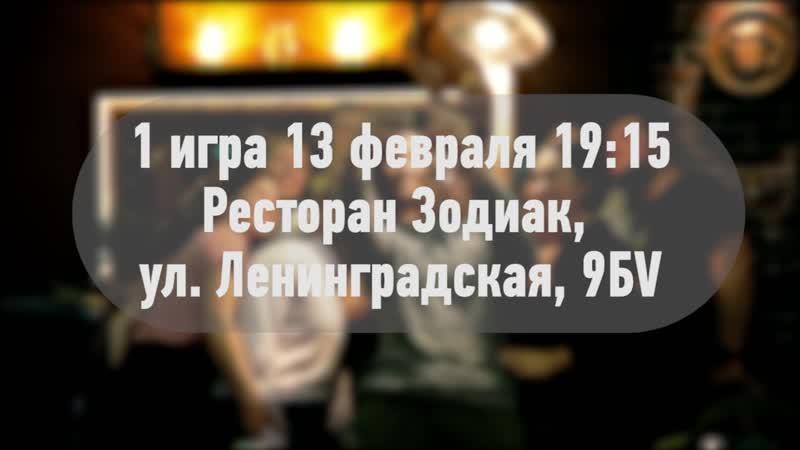 13 февраля Назад в 90 е Ностальгическая игра Барная викторина Квиз в ресторане Зодиак