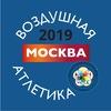 Воздушная Атлетика Москва - 2019