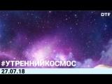 [Игровые новости] #Утренний Космос 27.07.2018