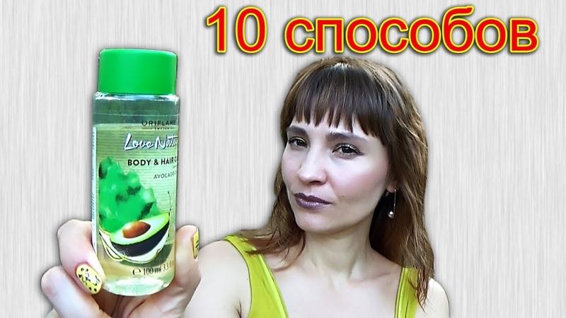 10 способов использования масла (Лариса Дыгал)