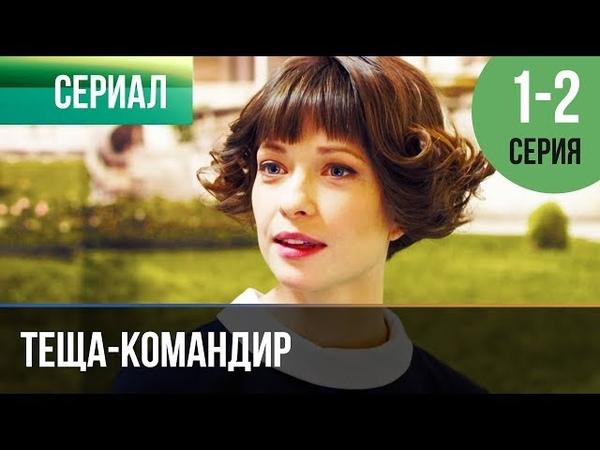 ▶️ Теща-командир 1 и 2 серия - Мелодрама   Фильмы и сериалы - Русские мелодрамы