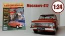 Легендарные Советские Автомобили 1 24 Hachette №21 Москвич 412 ЛЕГЕНДА ДВУХ ЗАВОДОВ
