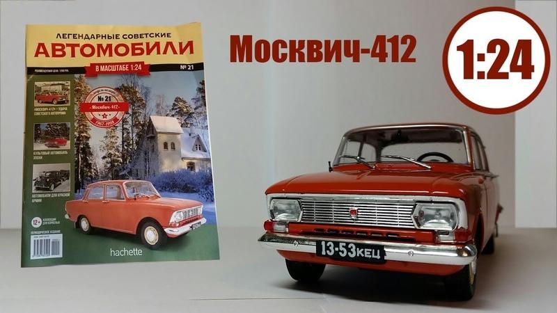 Легендарные Советские Автомобили 1:24 | Hachette | №21 Москвич 412 ЛЕГЕНДА ДВУХ ЗАВОДОВ.
